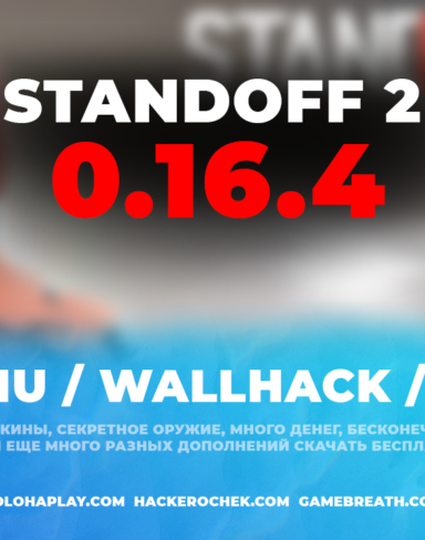 Чит Стандофф 2 0.16.4 со взломом на дроп ножей, анти бан чит и Game Guardian Script