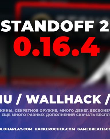 Взлом Standoff 2 0.16.4 с читами на оружие, деньги, бесплатные кейсы и секретные промокоды