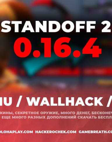 Взломанная игра Standoff 2 0.16.4 с читами на деньги, бесконечная жизнь и бесплатные промокоды на приватном сервере