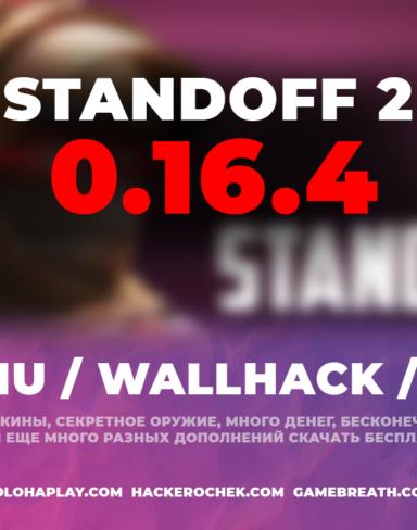 Взлом Standoff 2 0.16.4 на AutoSkillz, скин ченджер на перчатки и оружие с ножами + чит на голду
