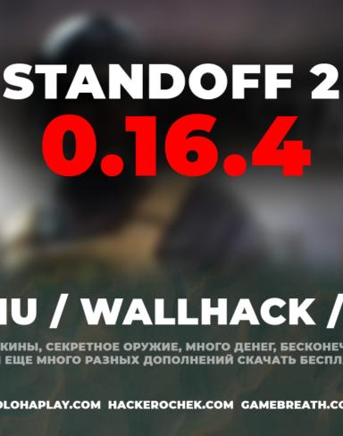 Взлом Standoff 2 0.16.4 на деньги и чит на новое оружие + MOD MENU в онлайне в обход античиту от разработчиков