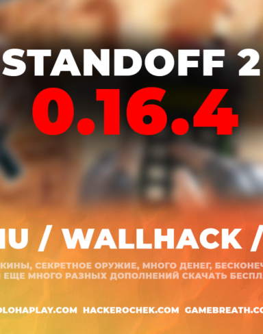 Взлом Standoff 2 0.16.4 с читом на деньги, AIMBOT, MODMENU, WALLHACK и приватный сервер