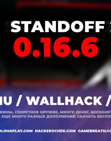 Взлом Standoff 2 0.16.6 с читами на оружие, деньги, бесплатные кейсы и секретные промокоды