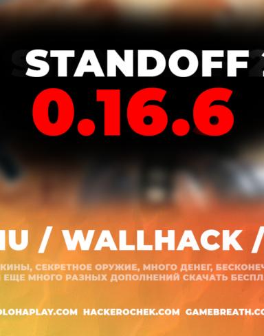 Взлом Standoff 2 0.16.6 с читом на деньги, AIMBOT, MODMENU, WALLHACK и приватный сервер